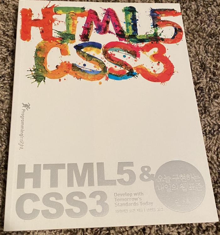 HTML5 cover with rainbow paint brush strokes